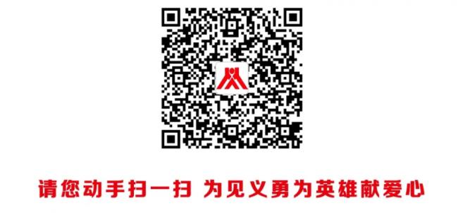 """开封市见义勇为协会邀您""""9.9公益日""""一起做好事成为爱的一员"""